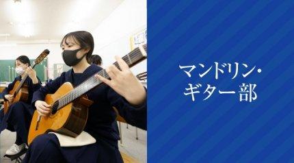 マンドリン・ギター部