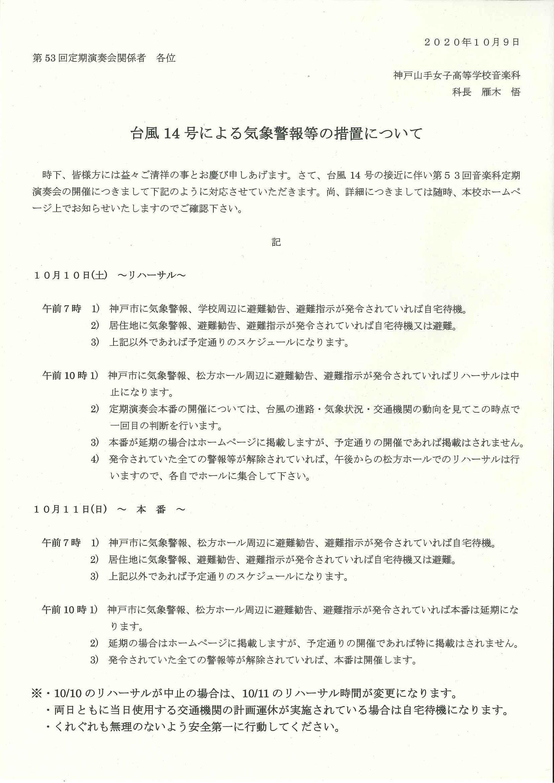 神戸 警報