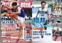 月刊陸上競技.jpg